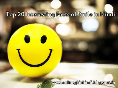 Interesting Facts of Smile in Hindi