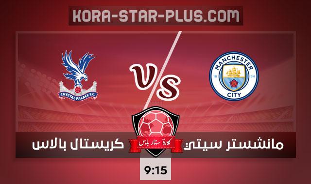 مشاهدة مباراة مانشستر سيتي وكريستال بالاس كورة ستار بث مباشر اونلاين لايف اليوم 17-01-2021 الدوري الانجليزي