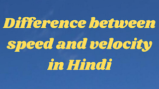 चाल और वेग में अंतर ( Difference between speed and velocity in Hindi )