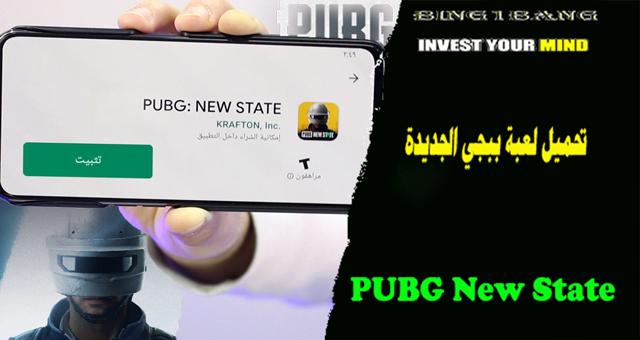 تحميل لعبة ببجي الجديدة (PUBG New State)