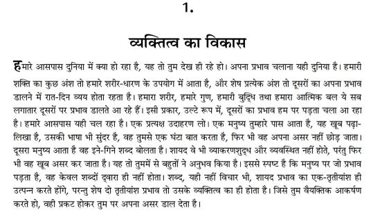 Vyaktitva Ka Sampoorna Vikas Hindi PDF Download