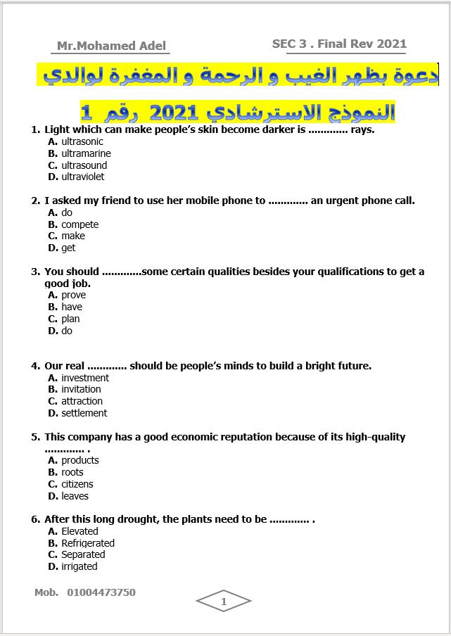 جميع اسئلة حصص مصر انجليزى word بدون علامة مائية للثانوية العامة 2021 مستر محمد عادل