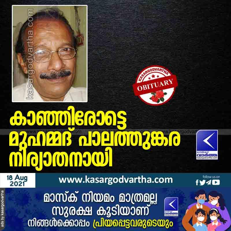 Kerala, kasaragod, News, Obituary, Muhammad Palathunkara passed away.