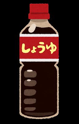 醤油のボトルのイラスト