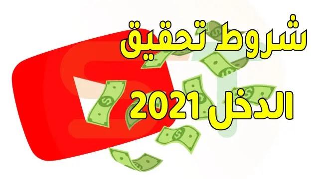 شروط جديدة للربح من اليوتيوب 2021-شروط تفعيل الربح على اليوتيوب