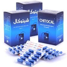 سعر ودواعى إستعمال دواء شيتوكال Chitocal لأنقاص وزن الجسم
