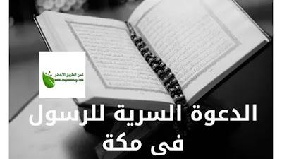 الدعوة السرية للاسلام فى مكة