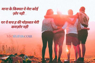 dosti hindi shayari sms