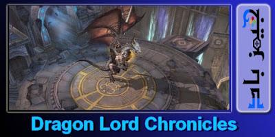 تنزيل لعبة Dragon Lord Chronicles
