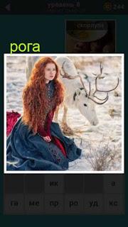 женщина сидит зимой около оленя с рогами 667 слов 8 уровень