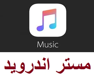 تحميل  تطبيق طربيون افضل برنامج تحميل اغاني وتشغيلها بدون انترنت للاندرويد و للايفون و للكمبيوتر مجانا