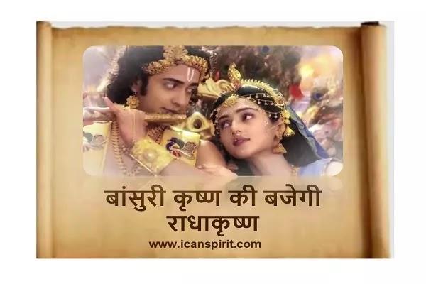 Bansuri Krishna Ki Bajegi Song