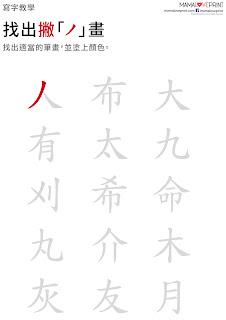 Mama Love Print K3工作紙 - 中文漢字基本筆劃和筆順 -  中文幼稚園工作紙  Kindergarten Chinese Worksheet Free Download