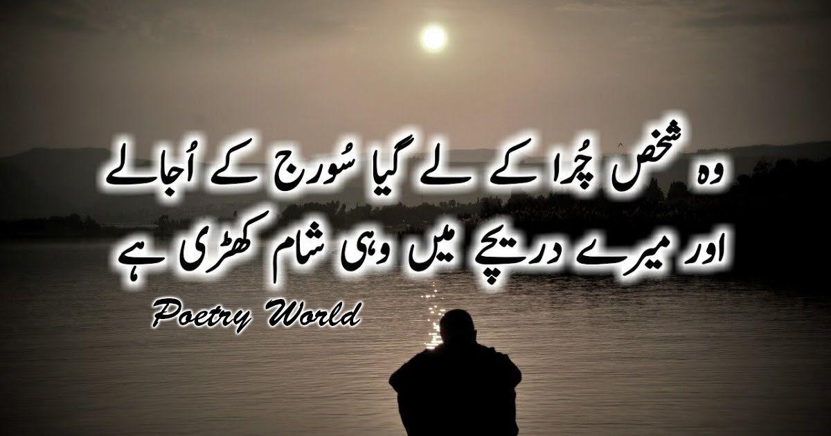Poetry World