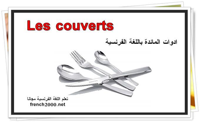 Les couverts  ادوات المائدة باللغة الفرنسية