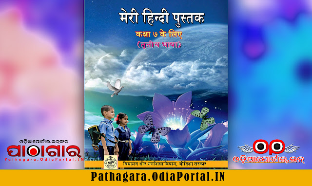 Hindi (मेरी हिन्दी पुस्तक) - Class-VII School Text Book - Download Free e-Book (HQ PDF), DOWNLOAD 7th hindi book new 2017 printed, odiaportal