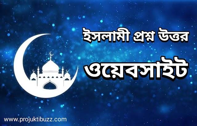 সেরা ও জনপ্রিয় ৩ টি ইসলামিক প্রশ্ন উত্তর ওয়েবসাইট Islamic website
