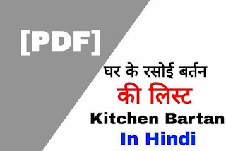 घर के रसोई बर्तन की लिस्ट [PDF] – Kitchen Rasoi Bartan... कोई भी समान छूटे नही सभी सामान के नाम पढ़ें, rasoi bartan list/ एवं कॉमेंट में छूटे हुए सभी सामान बताए