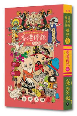 通學叁《香港傳說》新修版
