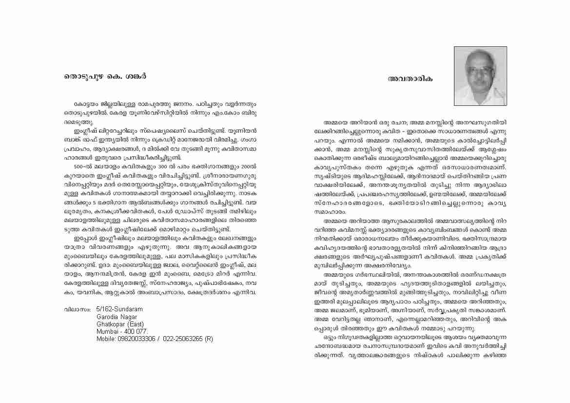 AMMAYUM NJANUM PDF