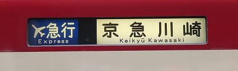 京浜急行電鉄 エアポート急行 京急川崎行き2 2100形(2019.9踏切事故に伴う運行)