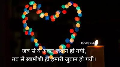 meri khamoshi quotes hindi