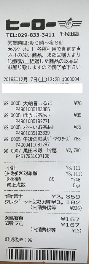 ヒーロー 千代田店 2019/12/7 のレシート