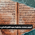 #العراق   ترميم مصحف مخطوط يعود للقرن الحادي عشر الهجري.