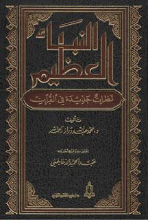 كتاب النبأ العظيم - تأليف: د.محمد عبدالله دراز: