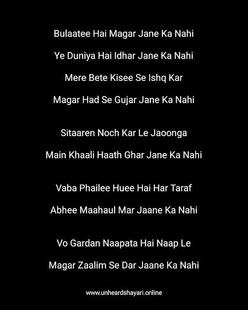 Vo bulati Hai Magar Jane Ka Nahi, Rahat Indori Shayari