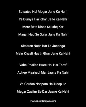 वो बुलाती है | Vo Bulati Hai Magar Jane Ka Nahi | Rahat Indori Shayari
