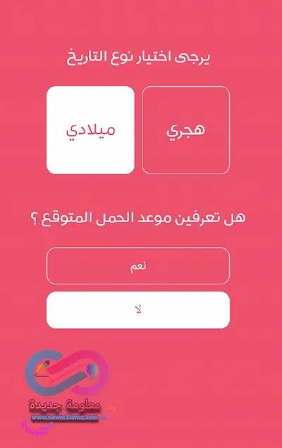 برنامج متابعة الحمل بدون نت يوم بيوم و حساب التاريخ المتوقع للولادة | pregnancy tracer for follow up pregnancy offline
