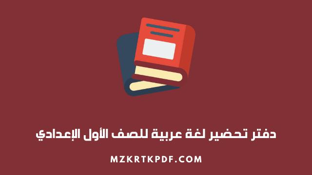دفتر تحضير لغة عربية للصف الأول الإعدادي