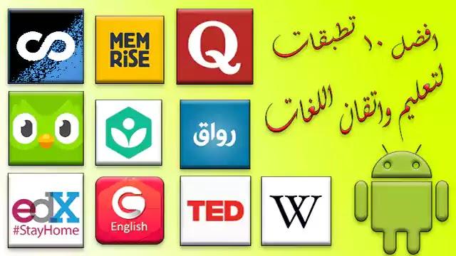 افضل 10 تطبيقات اندرويد لتعليم واتقان اللغات