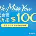 【Costco好市多】電子報會員獨享,折扣NT$100元