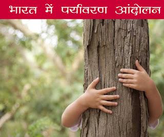 भारत में पर्यावरण आंदोलन