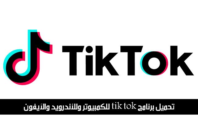 تحميل برنامج tik tok للكمبيوتر وللأندرويد والآيفون