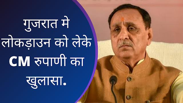 गुजरात मे लोकड़ाउन को लेके CM रुपाणी का खुलासा  ।। lockdown in Gujarat News