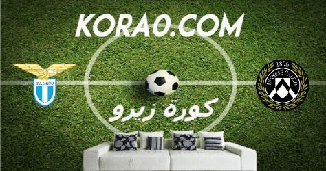 مشاهدة مباراة لاتسيو وأودينيزي بث مباشر اليوم 15-7-2020 الدوري الإيطالي