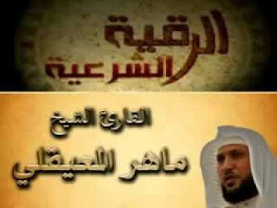 تحميل الرقية الشرعية بصوت ماهر المعيقلي mp3