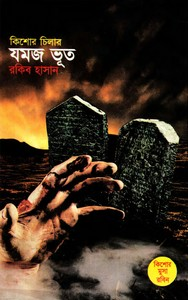 Jamaj Bhoot by Rakib Hasan ebook