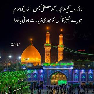 Shia Poetry Karbala Sms Shayari Muharram Poetry