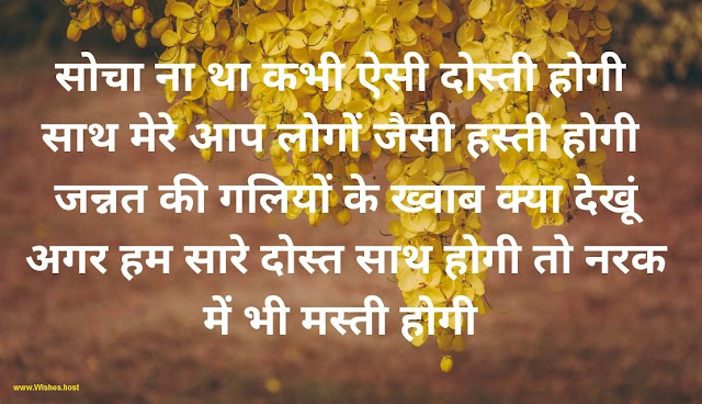 dosti shayari with image