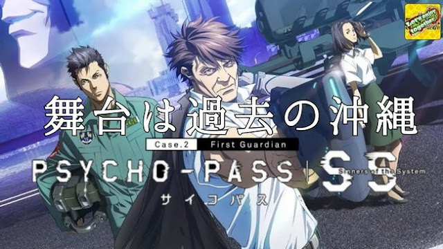 Psycho-Pass: Sinners of the System Case.2 - First Guardian BD Subtitle Indonesia
