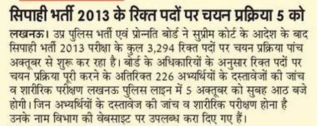 सिपाही भर्ती 2013 के 3,294 रिक्त पदों पर चयन