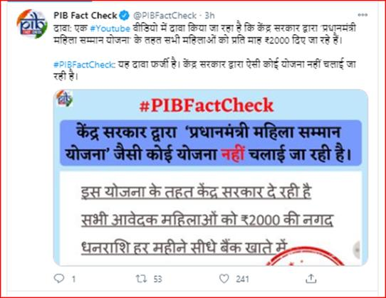 PIB-Fact-Check
