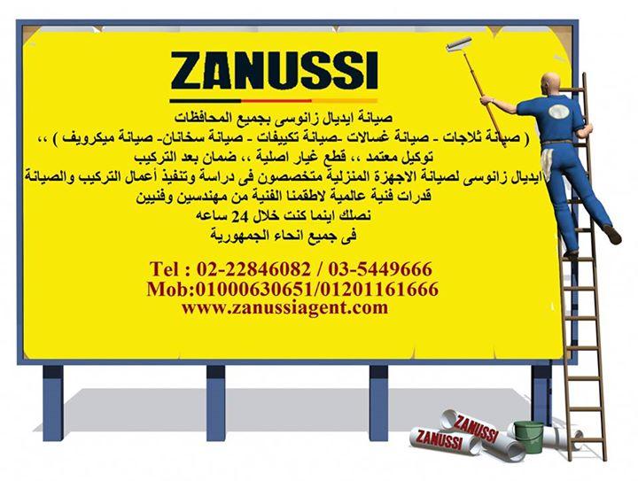 رقم صيانة ايديال زانوسى الاسكندرية