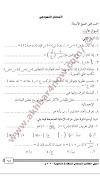 الأمتحان النموذجي ، ودليل الرياضيات المتخصصة الشهادة السودانية 2020