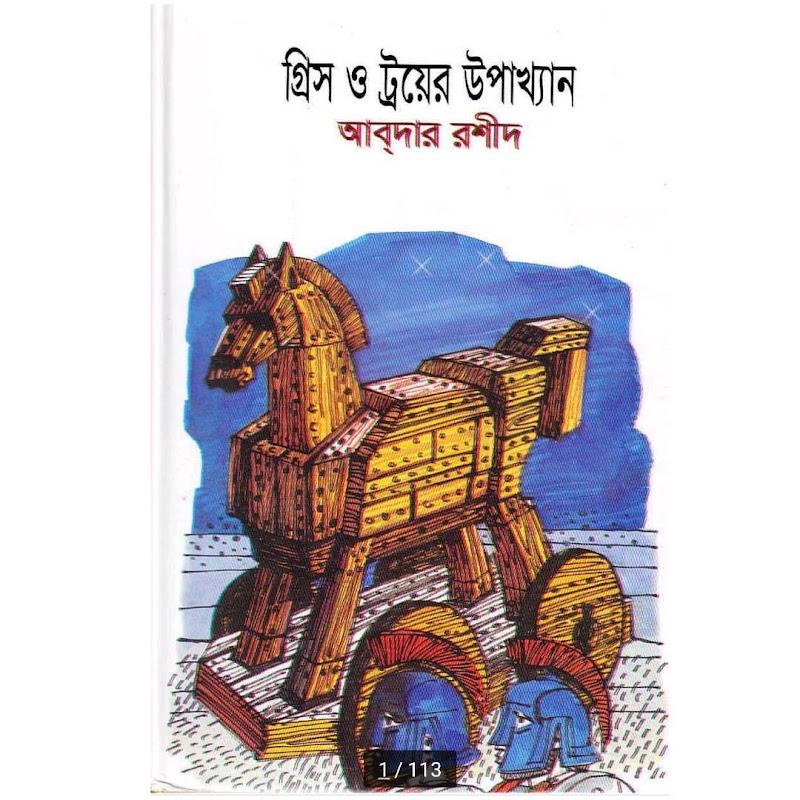 গ্রিস ও ট্রয়ের উপাখ্যান আবদার রশীদ Pdf Download