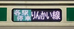 りんかい線各駅停車E233系行先
